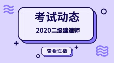2020年广东省二建报名条件
