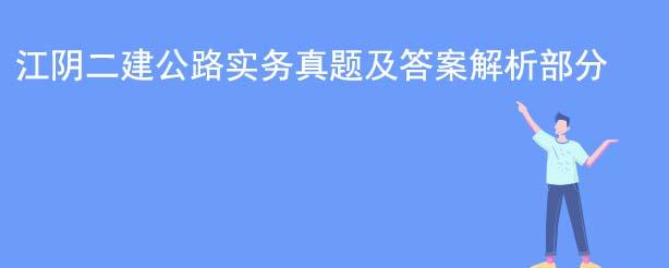 江阴二建公路实务真题及答案解析片段.jpg